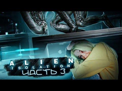 МНЕ ХАНА! ► ХОРРОР - Alien: Isolation ЧАСТЬ 3 ► Алиен: Изолейшен полное прохождение