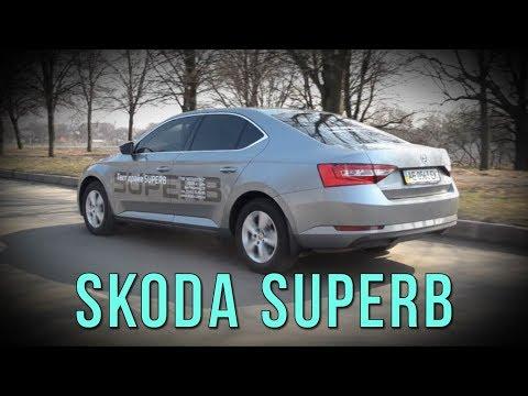 Skoda Superb 2015 комплектация ОБИЖЕН