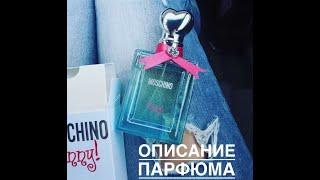 Описание аромата Moschino Funny - Видео от Aromacode.ru