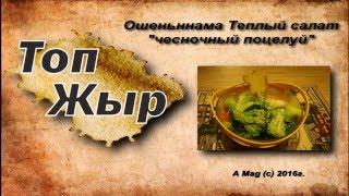 """Салат """"Чесночный Поцелуй"""" по Топ Жыр овски"""