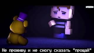 Клип фнаф 4 русский ковер