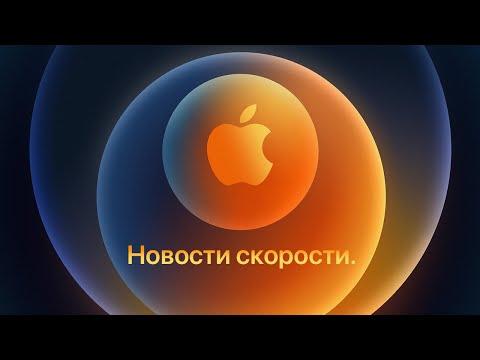 Презентация Apple, 13 октября