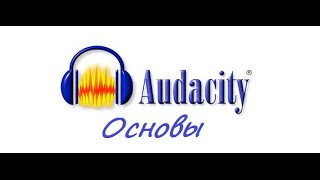 Как пользоваться программой Audacity. Видеоурок от Клемента