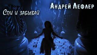 Андрей Лефлер - Спи и забывай (Премьера песни 2020) из рок-оперы Орфей