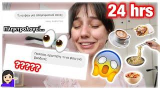 Συνδρομητής μου ελέγχει τι τρώω για 24 ώρες | Marianna Grfld