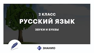 Русский язык | 2 класс | Звуки и буквы | Урок 7 | Знанио