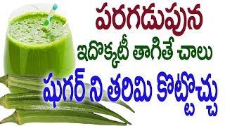 పరగడుపున ఇదొక్కటీ  తాగితే చాలు షుగర్ ని తరిమి కొటోచ్చు || Okra #Diabetes Telugu