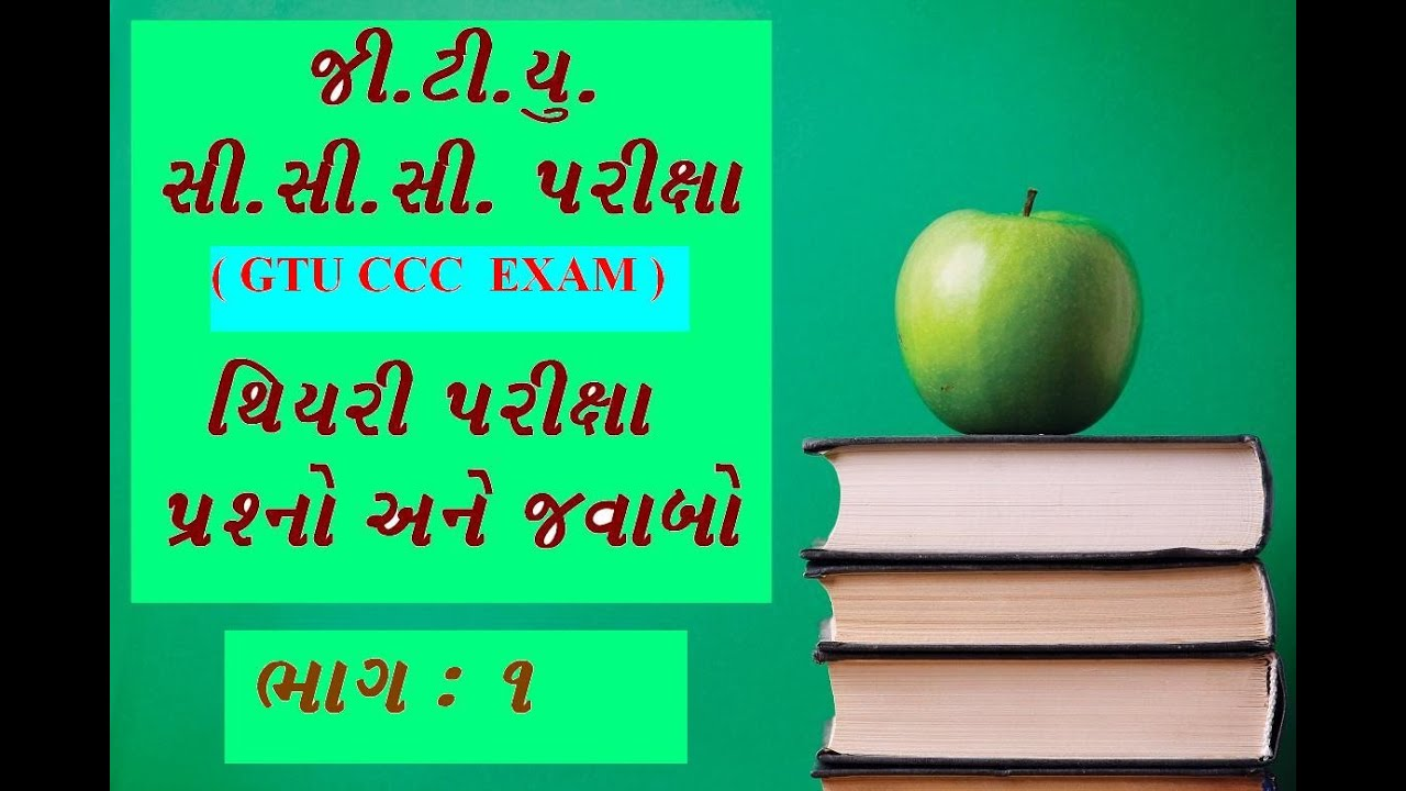 gtu ccc exam theory exam questions and answers in gujarati part gtu ccc exam theory exam questions and answers in gujarati part 1