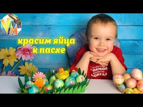 #Радужные #яйца к #Пасхе!🐰🥚 Два оригинальных способа!🐇 How To Originally Paint Eggs For Easter!🐇