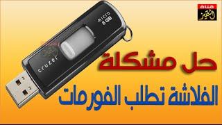 حل مشكلة الفلاشة ميموري تطلب الفورمات you need to format the disk