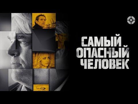 Самый опасный человек / A Most Wanted Man (2014) / Напряженный триллер про противостояние спецслужб - Видео онлайн