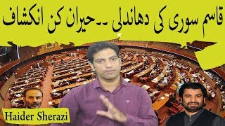 Why Qasim Suri's election declared null and void