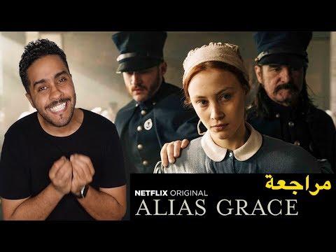 مراجعة مسلسل نتفلكس القصير Alias Grace