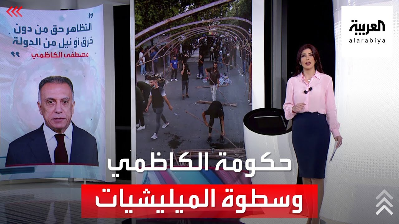 كثرة الفوهات تضمن صمتها ورهان الكاظمي على القانون وقوة الدولة  - نشر قبل 5 ساعة