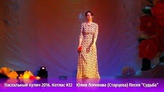 Пасхальный кулич 2016. Котлас #22  Юлия Логинова. Песня