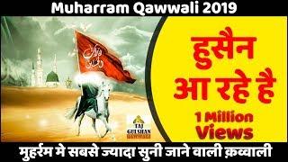 मुहर्रम कव्वाली 2020 😍 - हुसैन आ रहे है Hussain Aa Rahe Hai - Famous Qawwali - DJ Qawwali 2019