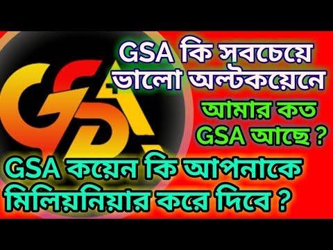 GSA Coin can make you Millionaire !! Is it True ?in Bangla/#Bitcoin #Crypto #BTC #Coinbdbangla #GSA