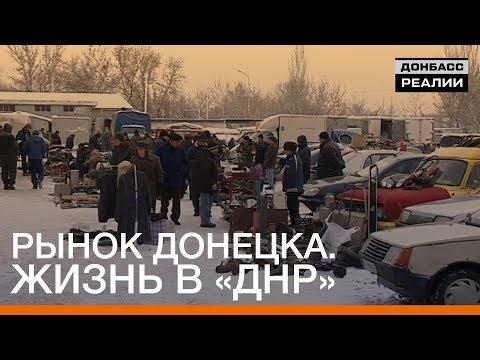 Рынок Донецка. Жизнь