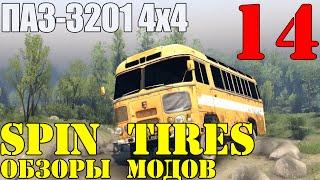 Моды в Spin Tires 2014 | ПАЗ-3201 4х4 #14