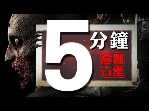 【短片】五分鐘看懂《惡靈古堡》史(上篇 + 下篇)