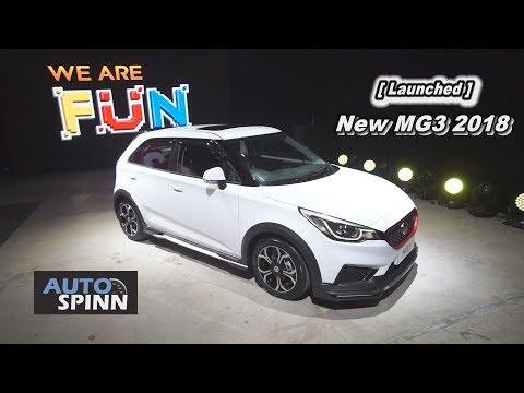 [Launched] เปิดตัว New MG3 2018 หน้าใหม่ ออพชั่นเพิ่ม - วันที่ 22 Jun 2018