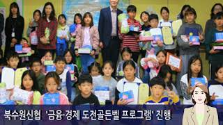 북수원신협  '금융·경제 도전골든벨 프로그램' 진행