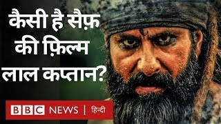 Laal Kaptaan और Ghost Film Review: Saif Ali Khan और Vikram Bhatt नई फ़िल्में कैसी हैं? (BBC Hindi)
