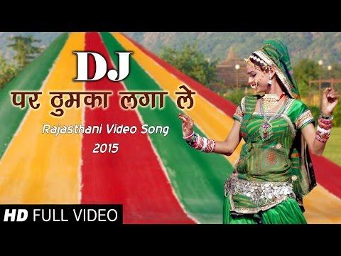 DJ Per Thumka Laga Le Rajasthani Video Song 2015 | Alfa Music & Films