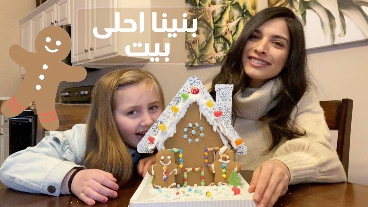 بنيت بيت كعك الزنجبيل مع بنت اختي الامريكية | اكلنا كل الحلويات