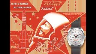 мои часы Ракета
