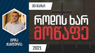 როდის ხარ მოწაფე | 30 მაისი, 2021