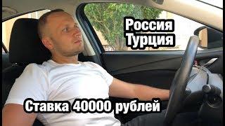 Ставка 40000 рублей и прогноз на матч Россия - Турция.