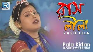 Gambar cover Rash Lila | রাসলীলা | Popular Bangla Pala Kirtan | Gouri Roy Pandit | Beethoven Records