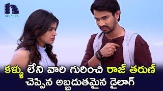 Raj Tarun Emotional About His Blindness Hebah Patel Serious On Sathya 2017 Telugu Movie Scenes