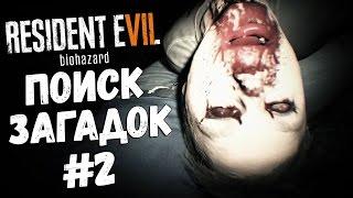 Resident Evil 7 Teaser: Beginning Hour. Серия 2 [Поиск загадок](http://www.twitch.tv/biomode56 - Канал на твиче. Все стримы теперь будут идти здесь. Заходи и подписывайся :3 Дешевые игры!..., 2016-06-19T02:58:28.000Z)