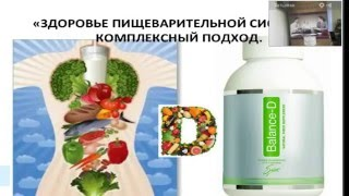 Здоровье пищеварительной системы Комплексный подход   Т Данкова