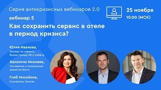 Как сохранить сервис в отеле в период кризиса Антикризисный вебинар Bnovo