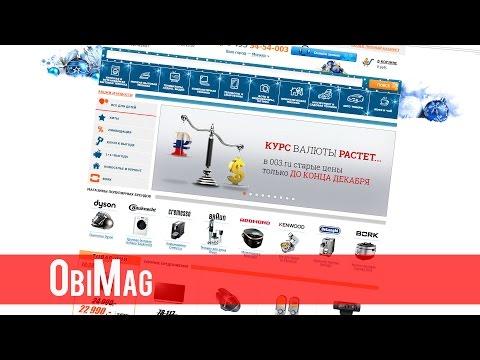 003.ру - обзор интернет магазин бытовой техники и электроники 003ru