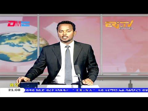 Tigrinya Evening News For June 1, 2020 - ERi-TV, Eritrea