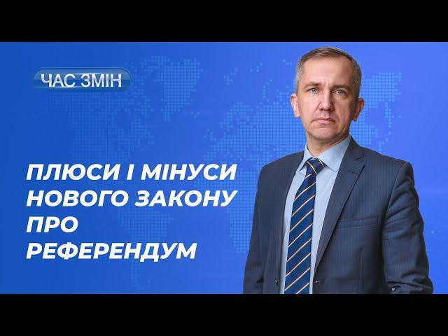 Плюси і мінуси нового закону про референдум  ЧАС ЗМІН