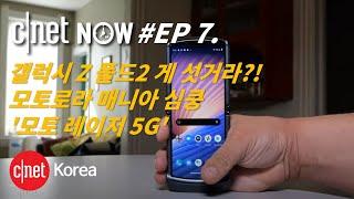 [CNET #NOW] EP7. 모토로라가 작정하고 만든 폴더블폰 '모토 레이저' 방수까지 된다고?!