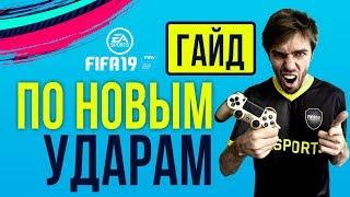 ГДЕ ВЗЯТЬ МОНЕТЫ FIFA MOBILE 19?