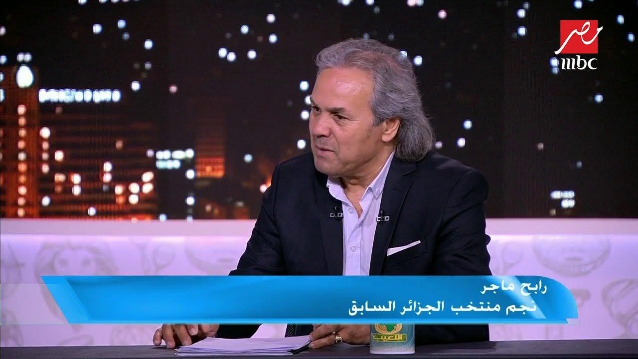 رابح ماجر: خروج مروان محسن منح الأفضلية لزيمبابوي في الشوط الثاني.. وقوة صلاح تظهر في الجهة اليمنى