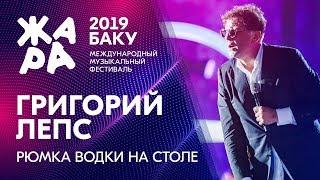 ГРИГОРИЙ ЛЕПС - Рюмка водки на столе /// ЖАРА В БАКУ 2019