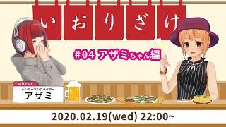 02/19 いおりざけ #05「アザミちゃん編」