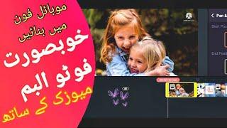 how to make a photo video with music   Kinemaster professional photo slideshow   video editing 2021 screenshot 5