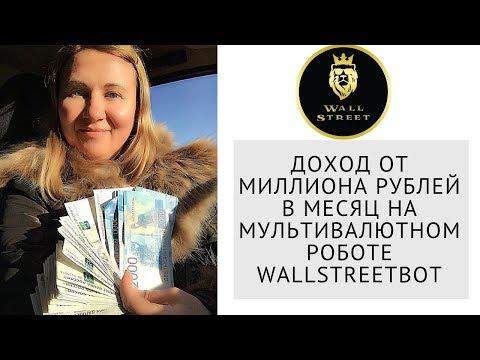 Доход от миллиона рублей в месяц на мультивалютном роботе WallStreetBot!