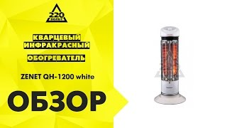 Кварцевый инфракрасный обогреватель ZENET QH-1200 white