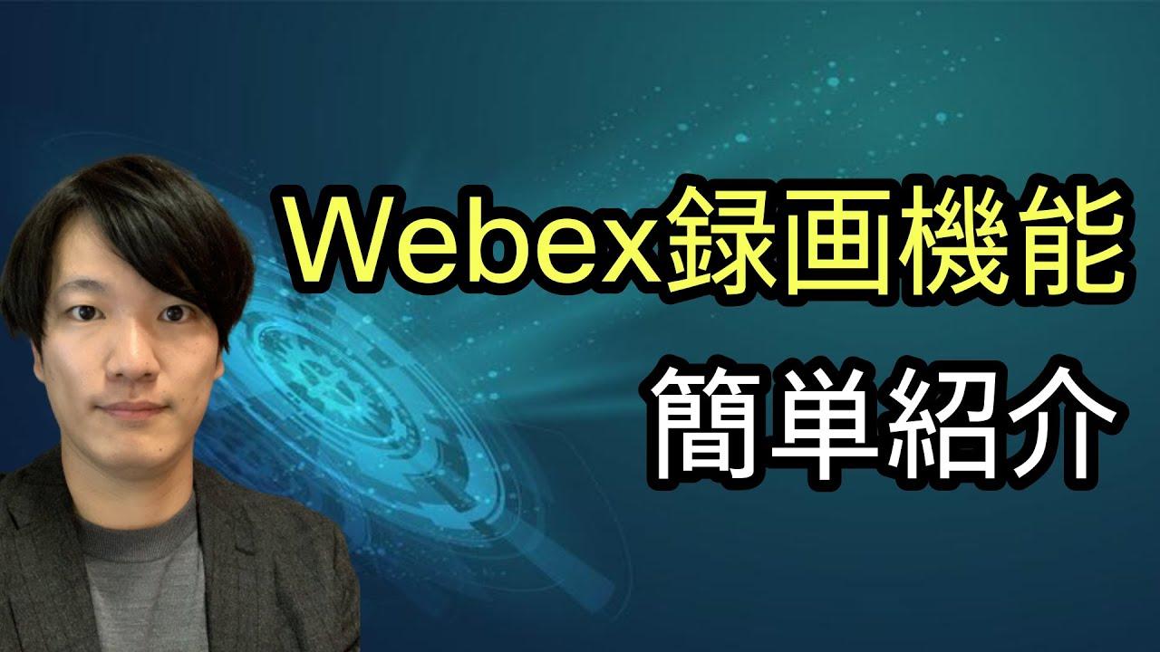 が ない 出 音 Webex