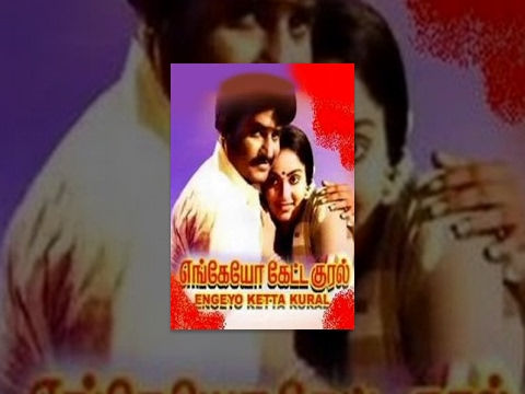 Engeyo Ketta Kural Tamil Full Movie : Rajinikanth, Ambika, Radha